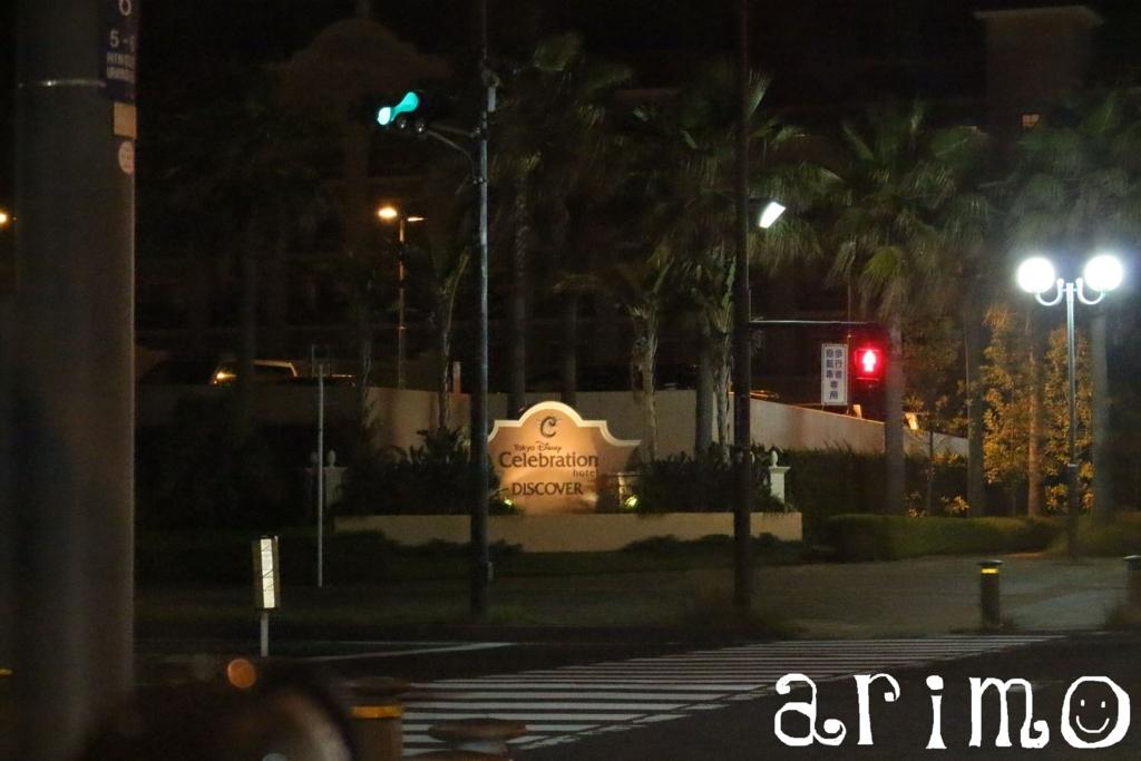 東京ディズニーセレブレーションホテル・ディスカバー
