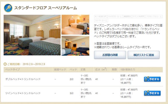 東京ディズニーリゾートオンライン予約購入サイト