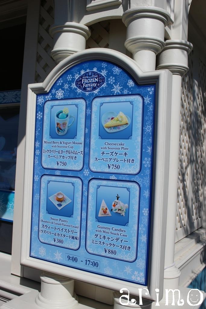 東京ディズニーランド・イベントブース