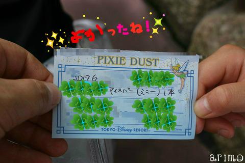 『PIXI DUST 』