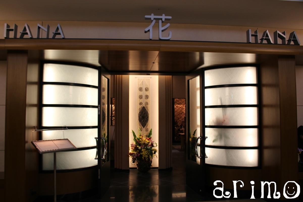 アンバサダーホテル『花』