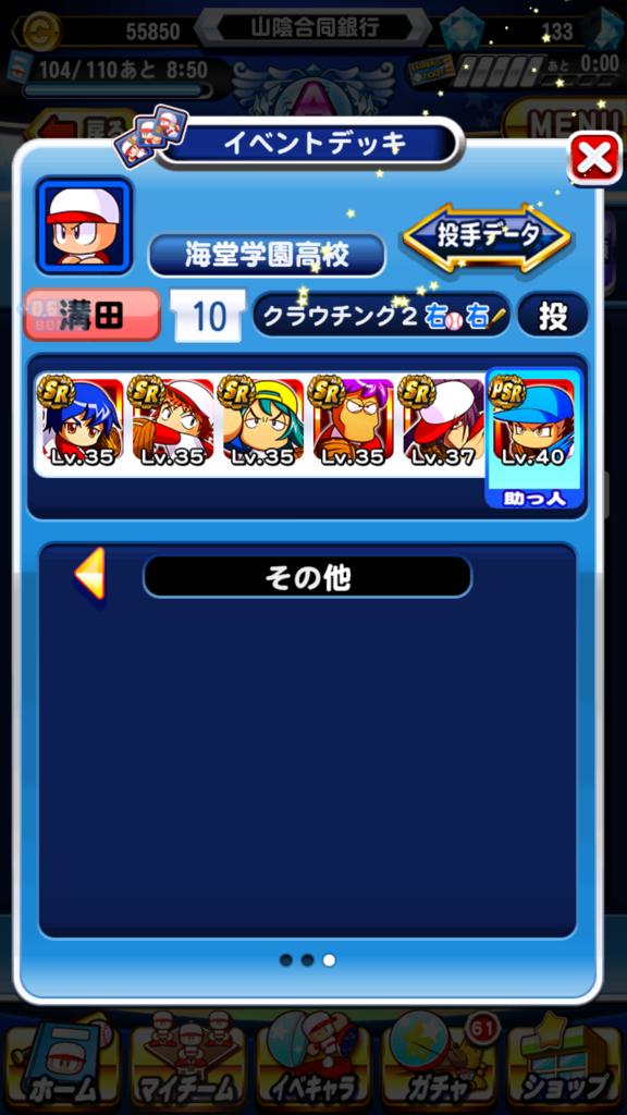 f:id:arimurasaji:20161105234104p:plain