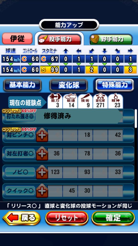 f:id:arimurasaji:20161108214904p:plain