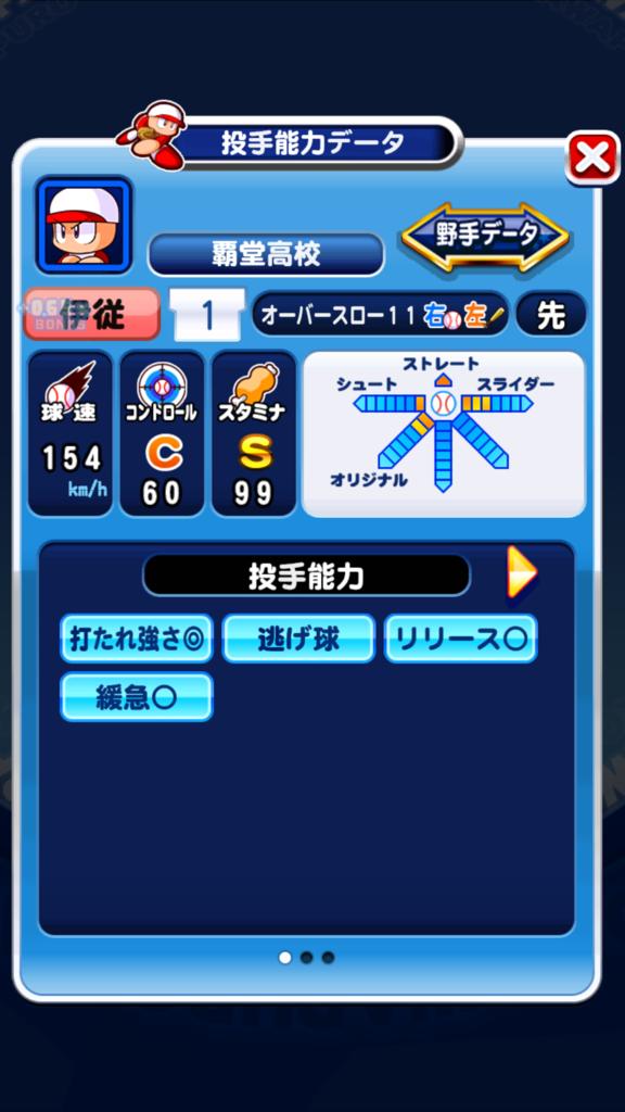 f:id:arimurasaji:20161108214929p:plain