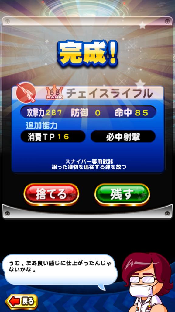f:id:arimurasaji:20161128231958p:plain