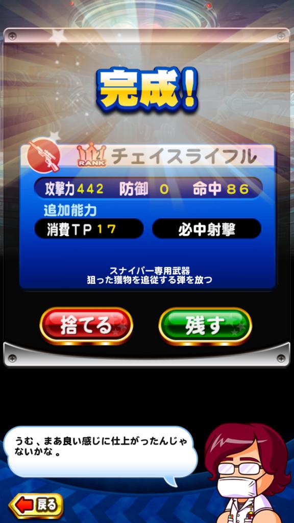 f:id:arimurasaji:20161129234114p:plain