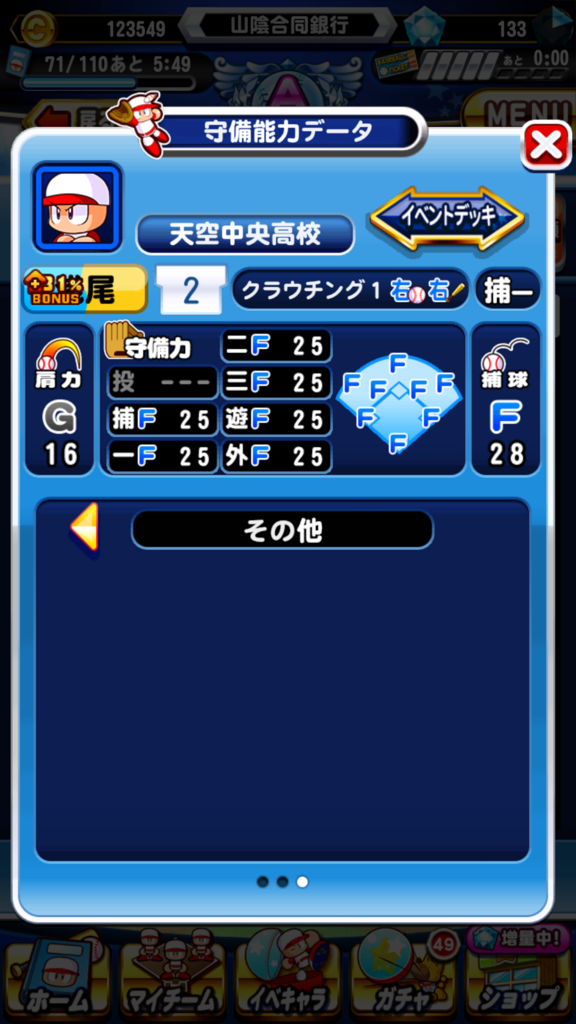 f:id:arimurasaji:20161230145059p:plain