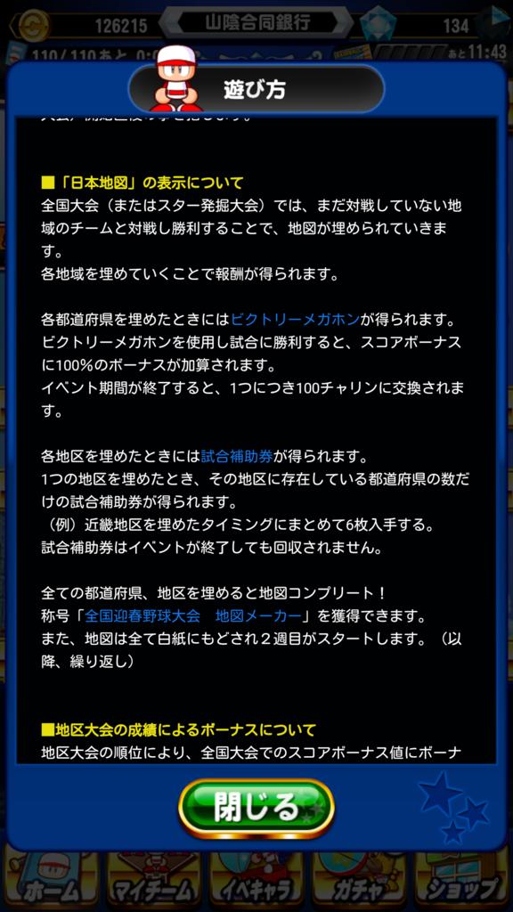f:id:arimurasaji:20161231195946p:plain