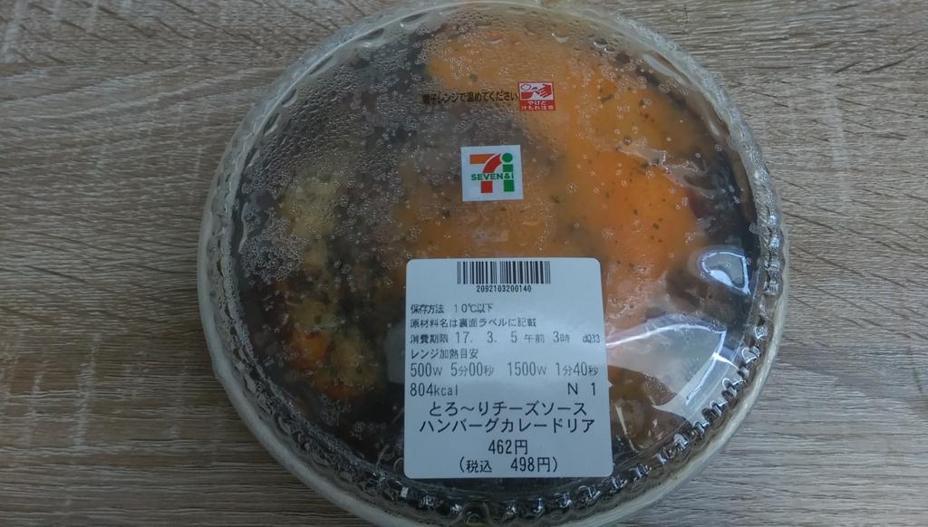 f:id:arimurasaji:20170304141143j:plain