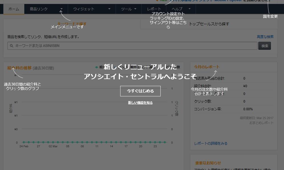 f:id:arimurasaji:20170326113307p:plain