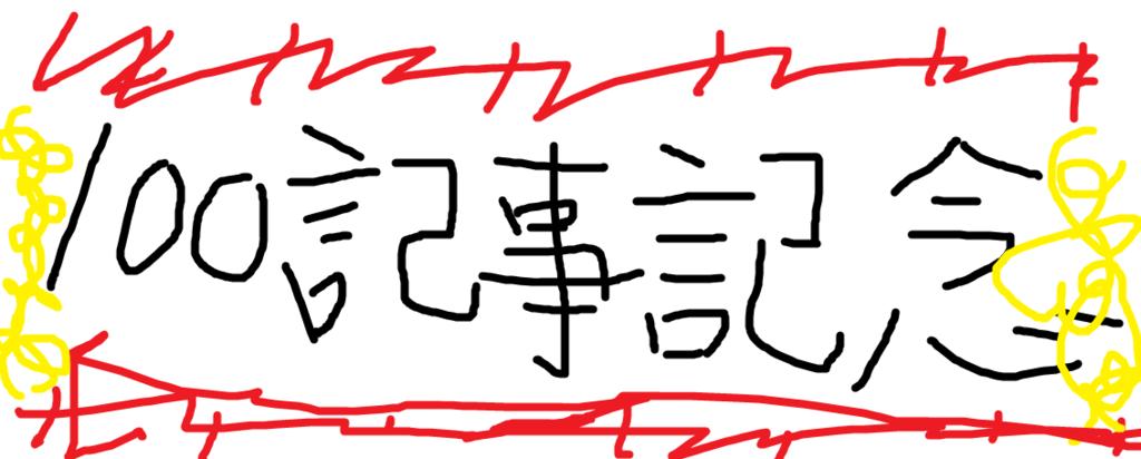 f:id:arimurasaji:20170514150220p:plain
