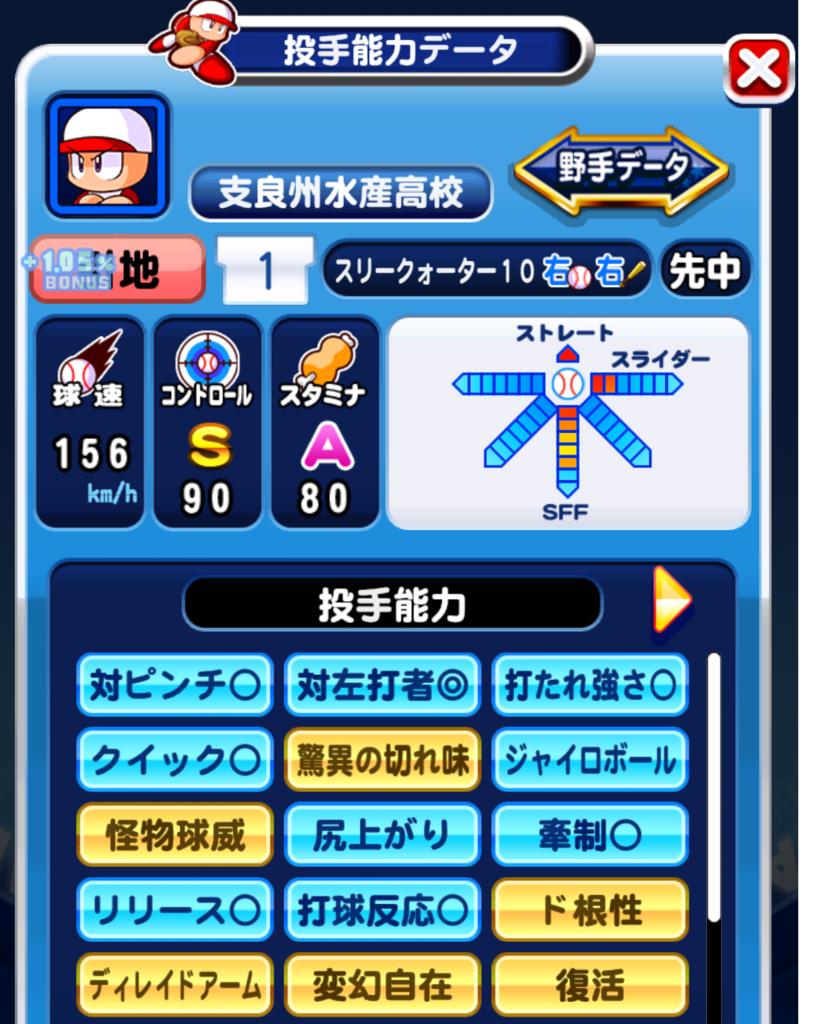 f:id:arimurasaji:20170514210923p:plain