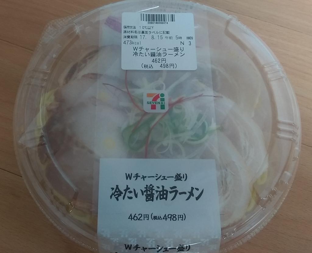 f:id:arimurasaji:20170813140834j:plain