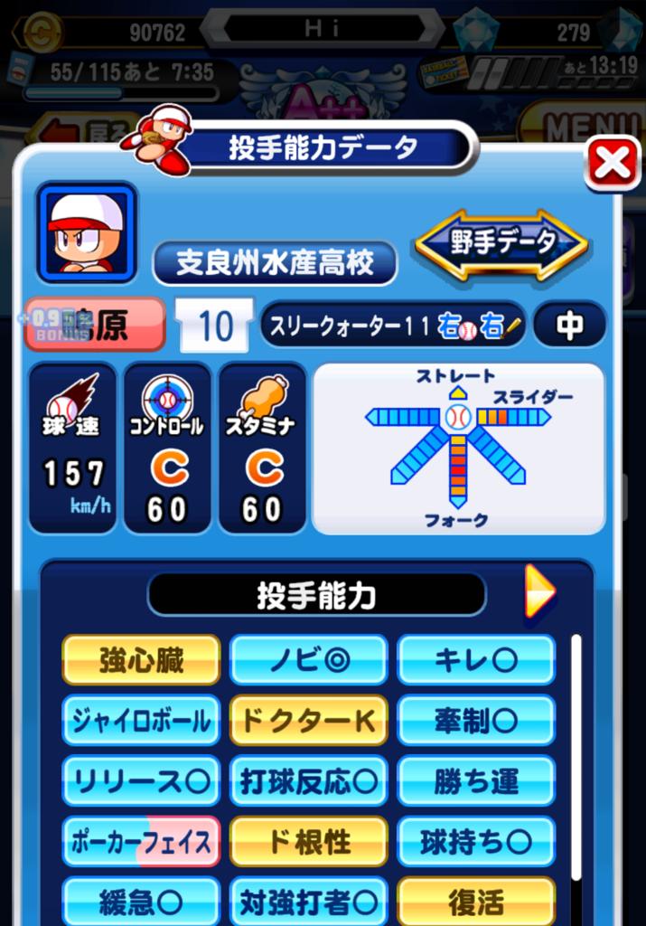 f:id:arimurasaji:20170827152418p:plain