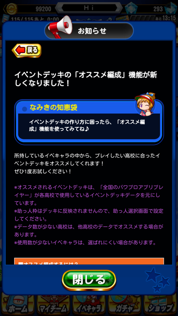オススメデッキ編成改良のお知らせ