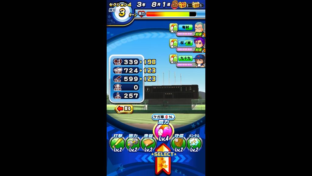 強化青道-3人タッグ