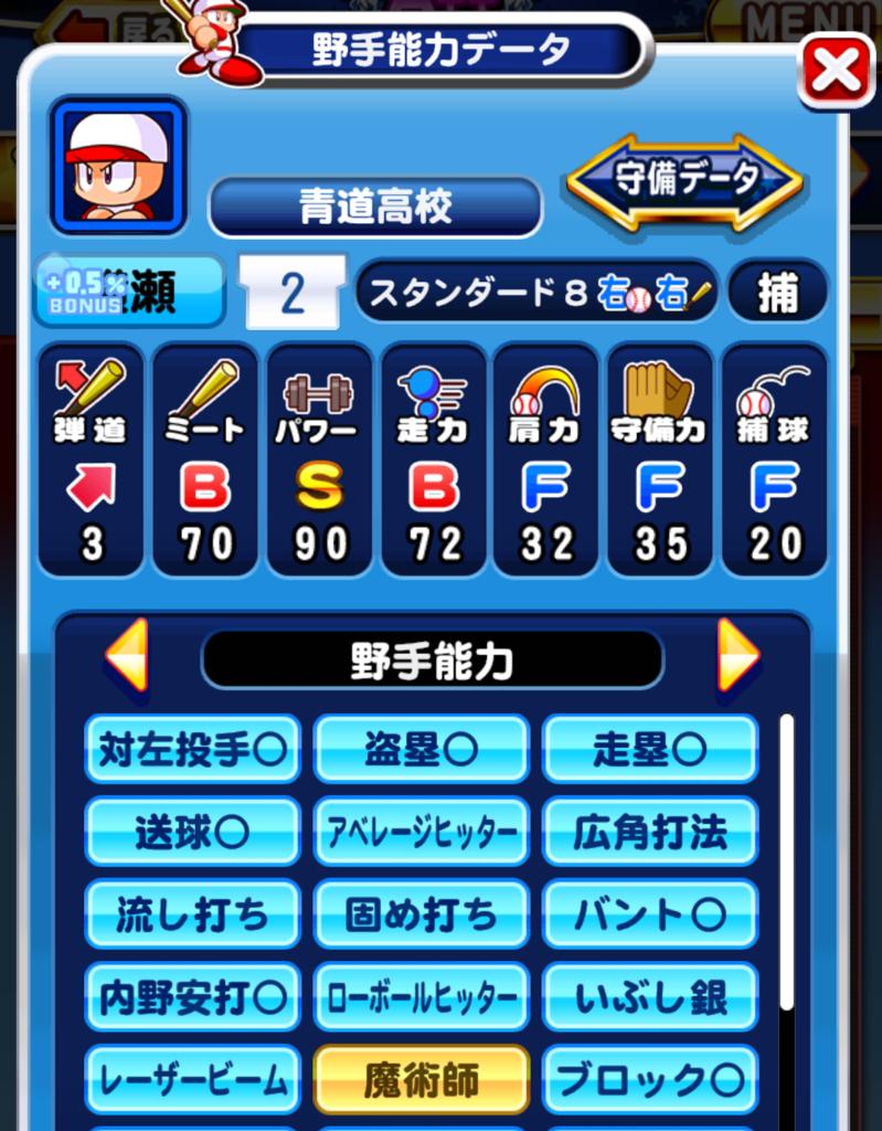 強化青道-アヘ肩デッキ-育成選手