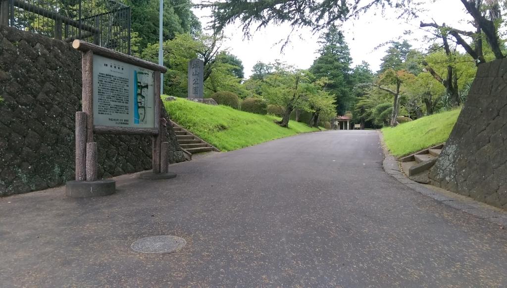 城山公園-入り口