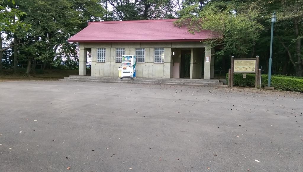 城山公園-トイレ