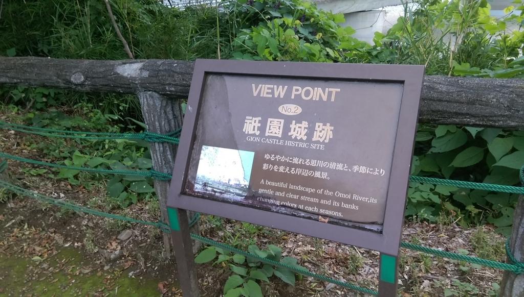 城山公園-VIWE POINT