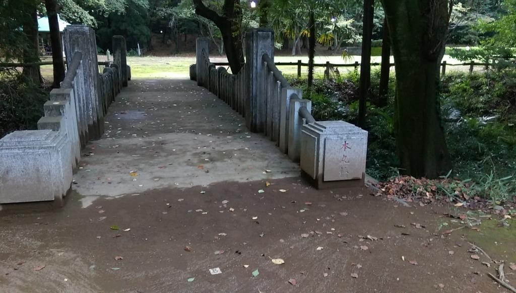 城山公園-本丸橋
