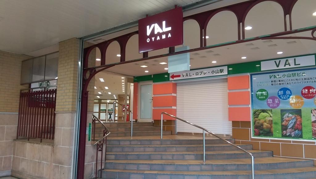 小山駅-VAL