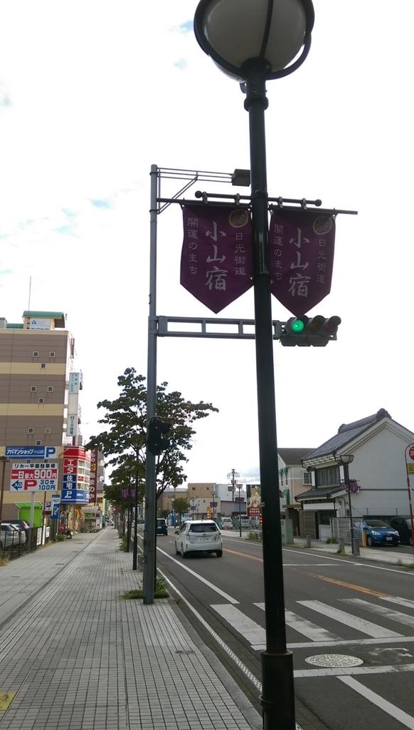 日光街道小山宿