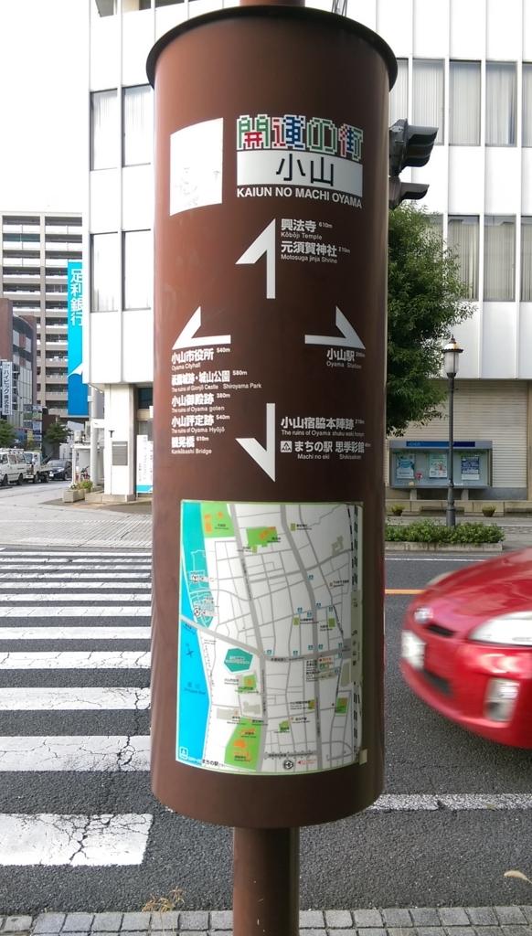 小山駅周辺-開運の街