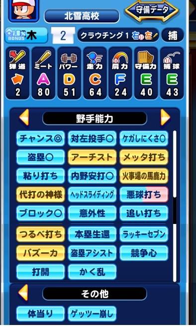 北雪5股デッキ-育成選手