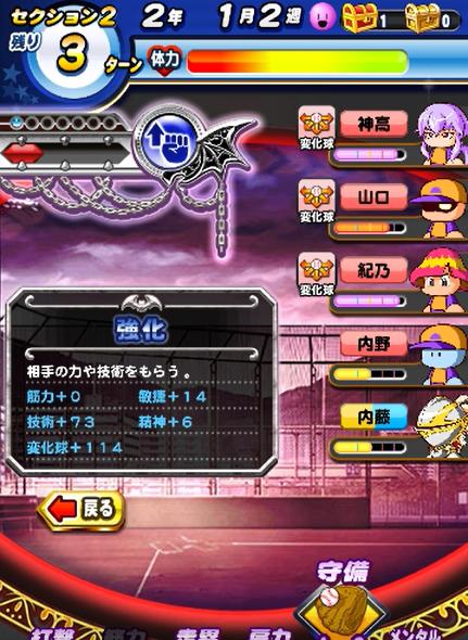 アヘ変-野手3人強化