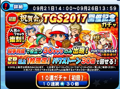 TGS2017開催記念ガチャ