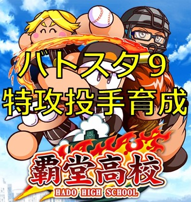 強化覇堂-バトルスタジアム9-特攻投手育成