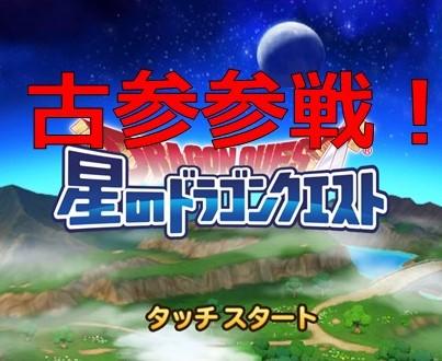 星のドラゴンクエスト-古参参戦