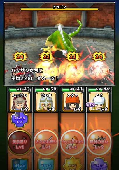 ドラゴン-かえんのいき