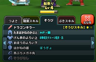 あばれザル戦-装備