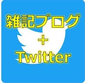 雑記ブログ-Twitter