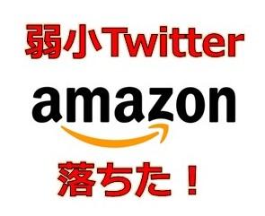 弱小Twitter-Amazonアソシエイト-落ちた