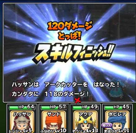 カンダタ撃破