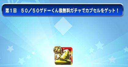 50/50ゲドーくん像無料ガチャ-結果