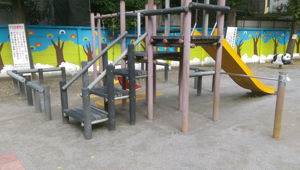 根岸2丁目児童遊園