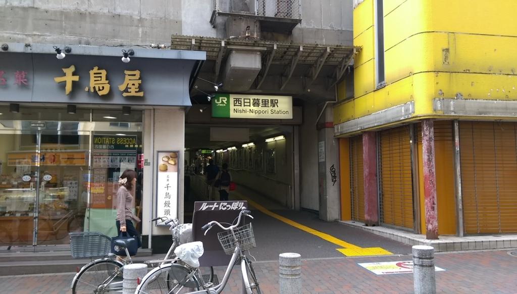 西日暮里駅東口