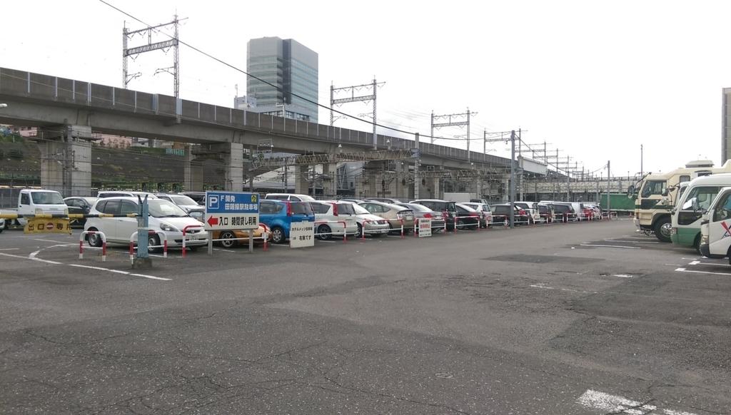 駐車場から田端駅
