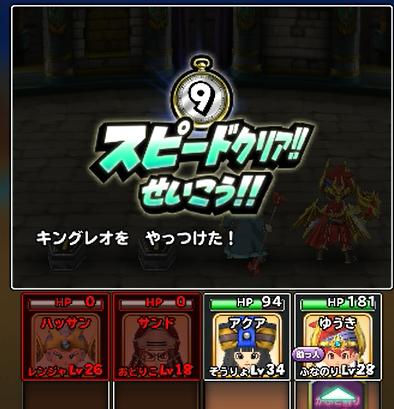 キングレオ-撃破