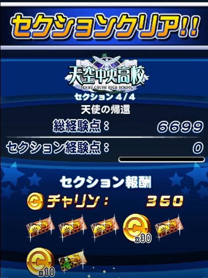 セクション4-ガチャ券松4枚
