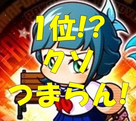 津乃田梨亜-人気投票1位-クソつまらん