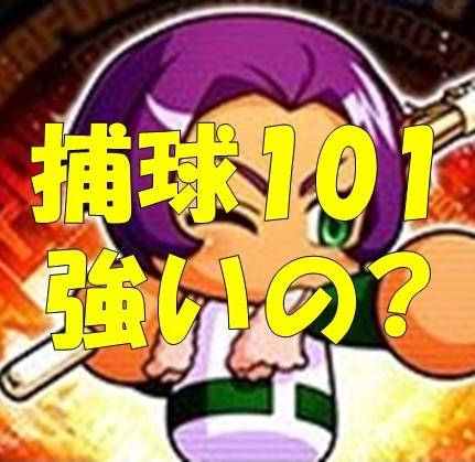 ユニフォーム相良識-捕球101