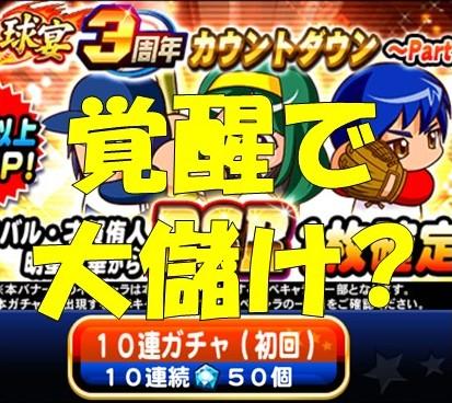 球宴3周年カウントダウンガチャPart1