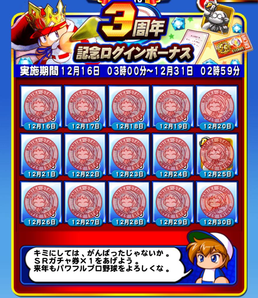 f:id:arimurasaji:20171230102354p:plain