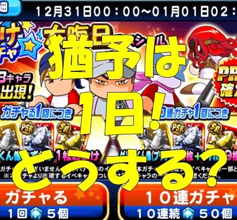 f:id:arimurasaji:20171231120947j:plain