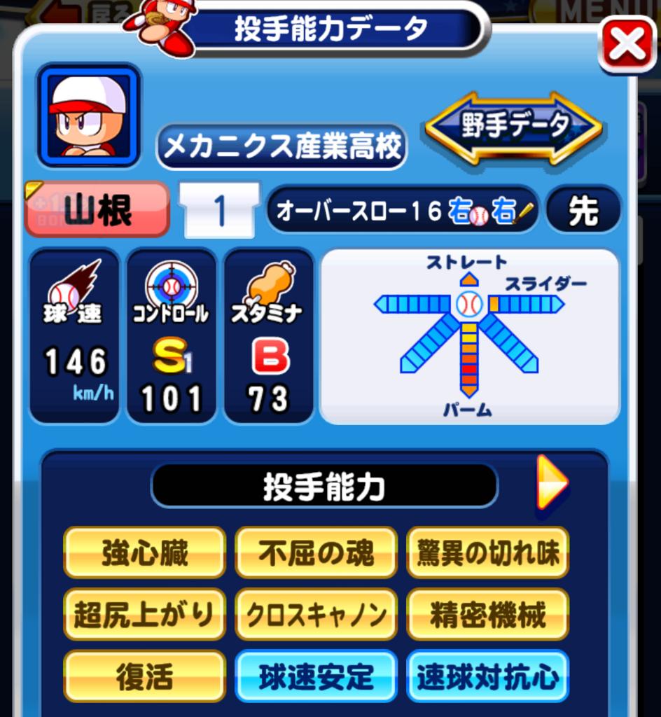 f:id:arimurasaji:20180211210122p:plain